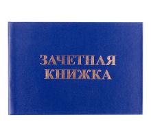 Бланк Зачетная книжка техникум /им Б3-07, ВУЗ