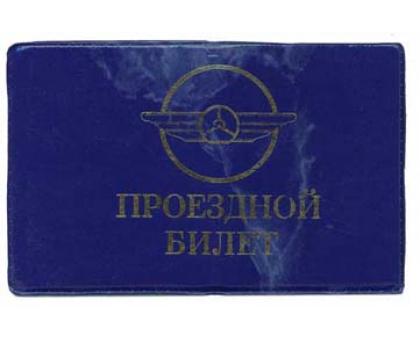 Обложка д/проездного/Глянец 1/50 OS