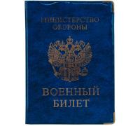 Обложка д/военного билета/глянц. с гербом/им 1/50
