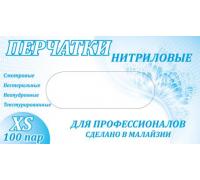 Перчатки нитриловые текстурирован (100пар) разм. L