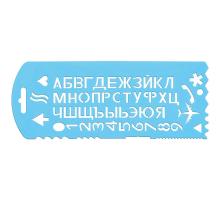 Трафарет (буквы и цифры) №13 с симв. Стамм 1/20/220