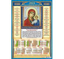 Календари-плакаты А3 297*420 2021г АКЦИЯ!!!