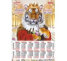 Календарь листовой А2 2022 г в ас-те