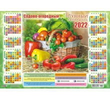 Календари-плакаты А3 297*420 2022г